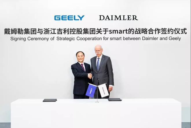 吉利收Smart意在奔驰 戴姆勒借势启动第二家合资公司