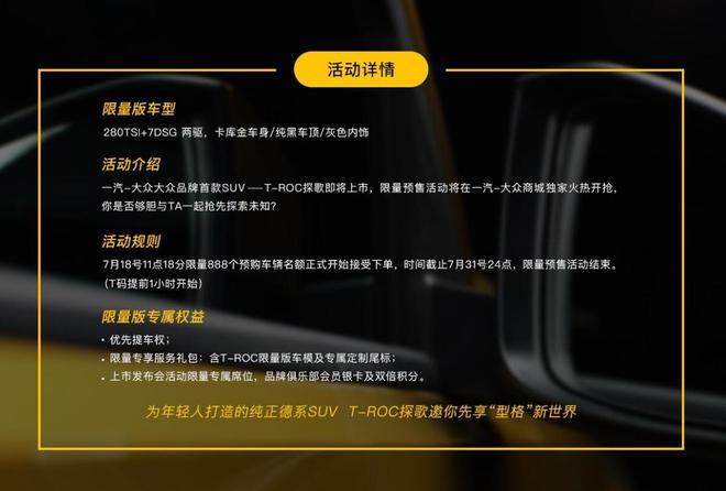 T-ROC探歌电商限量版7月18日预售