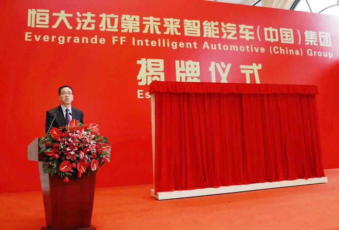恒大法拉第未来智能汽车(中国)集团董事长 彭建军