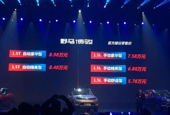 野马博骏/EC60上市 售价5.78-18.98万元