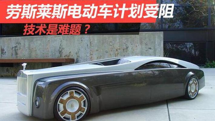 劳斯莱斯电动车计划受阻 技术是难题?