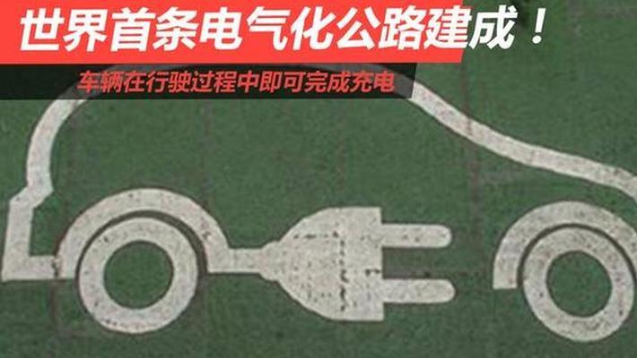 边开边充电?世界首条电气化公路建成!