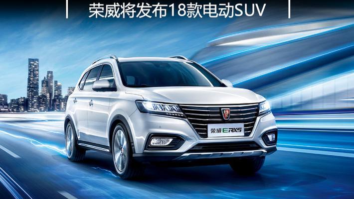 荣威将发布18款电动SUV 覆盖大、中、小各级别