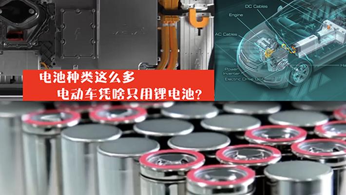 视频:会金钟罩的动力电池 了解一下?
