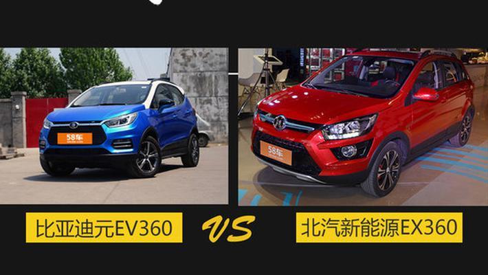 小SUV也有高续航 元EV360过招北汽EX360