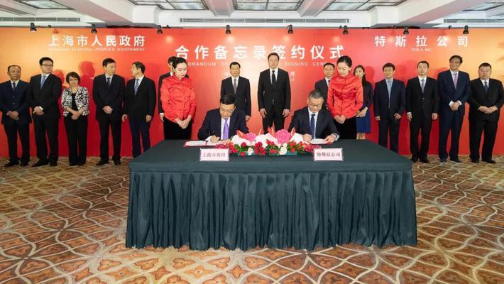 上海市政府:特斯拉工厂正式落户上海临港