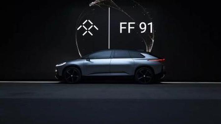 法拉第未来称FF91即将交付 回应财务状况指责
