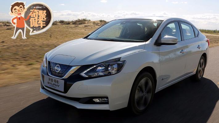 全球最畅销电动车的小弟 日产轩逸·纯电上市