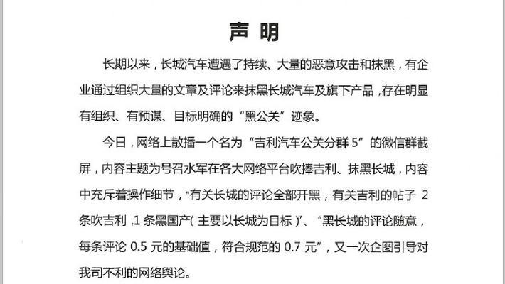 长城官博公告:坚决抵制各种网络无良攻击,自主品牌成长需要良好的网络环境,让我们一起共建中国汽车品牌正义者联盟