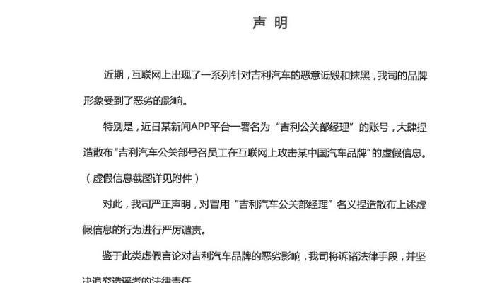 吉利官博公告:假的不能再假,造谣者必受法律严惩!