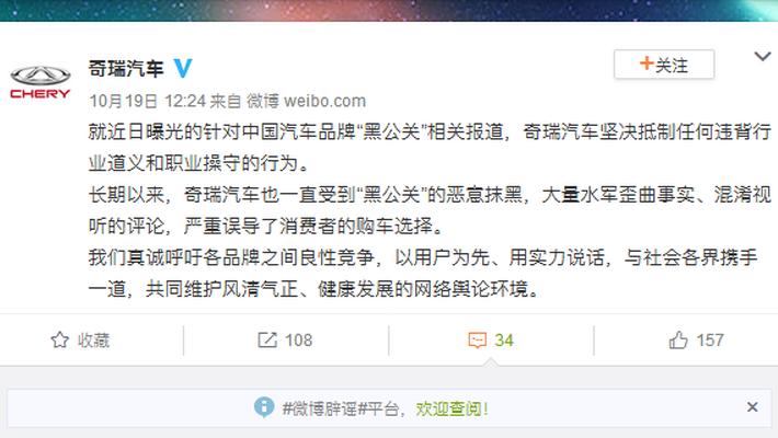 """奇瑞官博公告:就近日曝光的针对中国汽车品牌""""黑公关""""相关报道,奇瑞汽车坚决抵制任何违背行业道义和职业操守的行为。"""