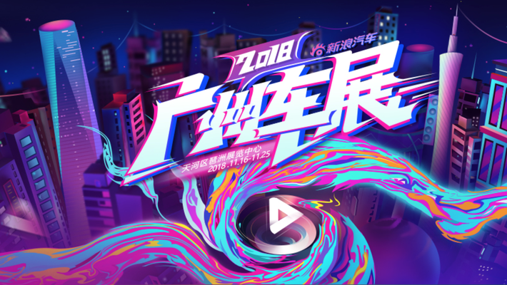 新浪汽车的7项突破,帮你出彩广州车展!