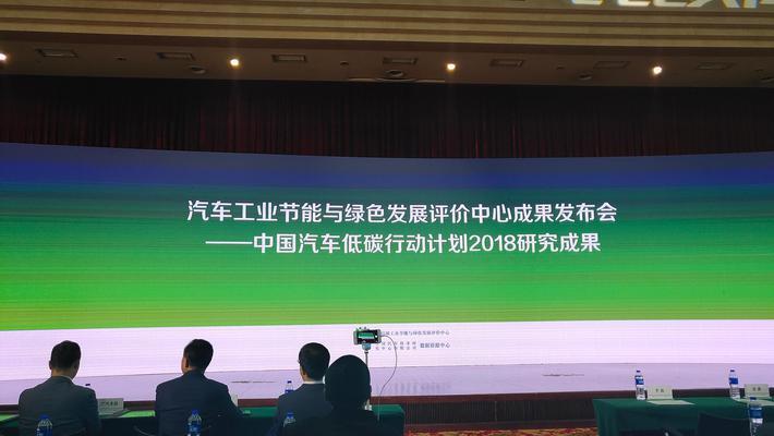 中国汽车低碳行动计划2018研究成果正式发布