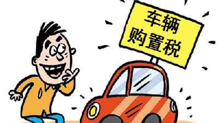 车辆购置税法公布:税率为10% 五种车辆免征购置税