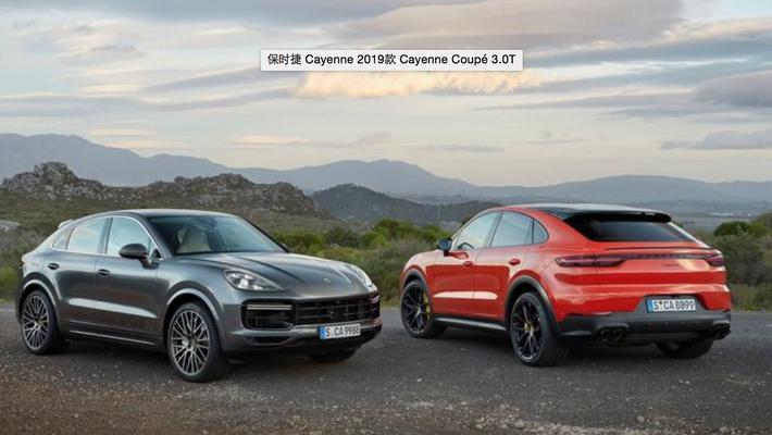 保时捷Cayenne Coupe插混版有望于年内发布