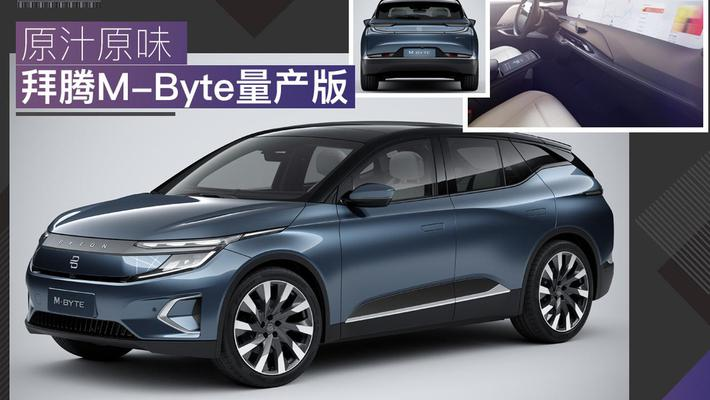 拜腾M-Byte量产版亮相 明年开始向中国市场交付
