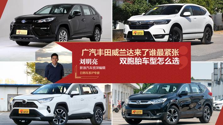广汽丰田威兰达来了谁最紧张 双胞胎车型怎么选