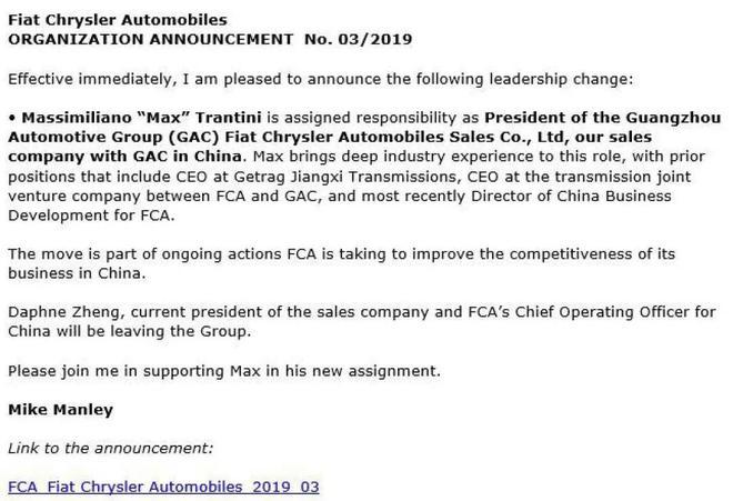 广菲克总裁郑杰离职 近期面试某二线豪华品牌非唯一候选