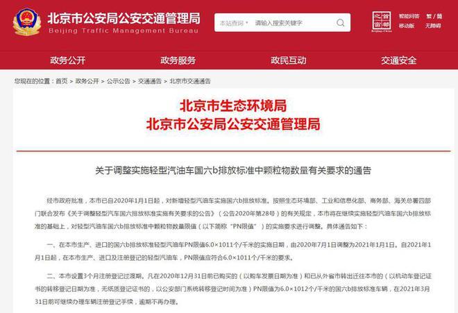 热浪|北京调整轻型汽油车国六排放标准