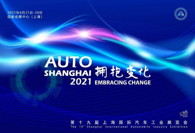 官宣了!2021第十九届上海国际车展明年4月如期而至
