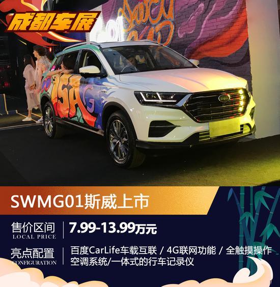 SWM斯威G01正式上市 售价7.99-13.99万