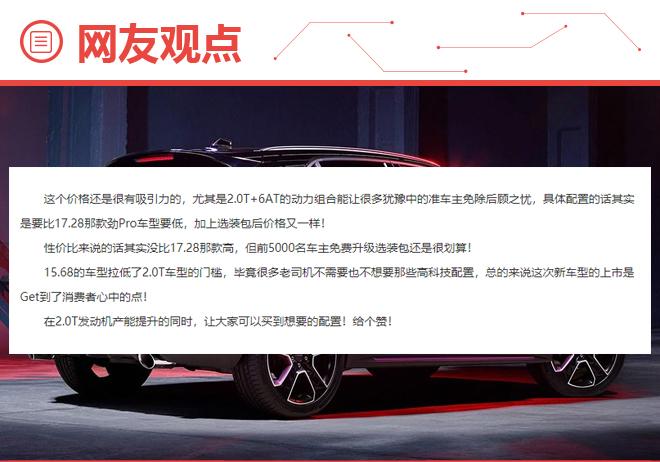 与其他2.0T车型差在哪儿? 解读领克02高能版