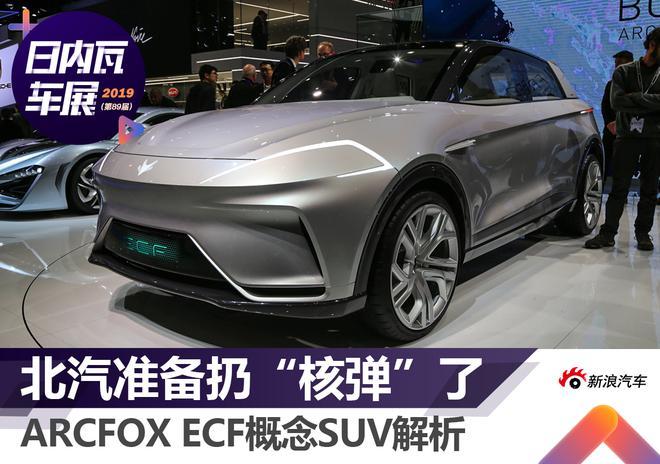 2019日内瓦车展:ARCFOX ECF概念SUV解析