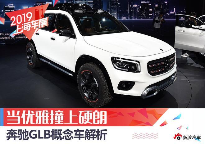 当优雅撞上硬朗 奔驰GLB概念车解析