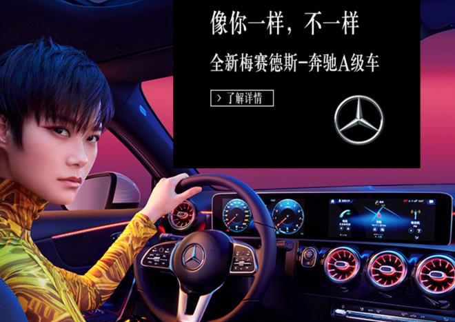 8.26 梅赛德斯-奔驰A级玩家李宇春秀车技