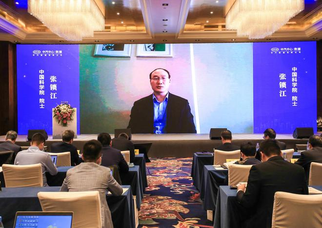 2020年汽车资源综合利用论坛在京召开