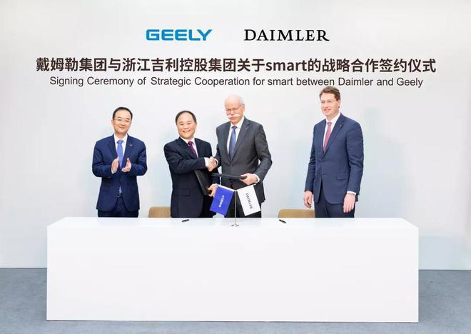 吉利与戴姆勒组建合资公司的3大玄机