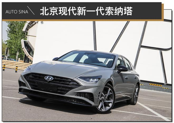 最个性中级车回归 实拍体验北京现代第十代索纳塔