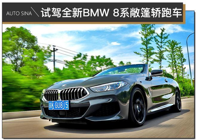 双面性格造就双面人生 试驾全新BMW 8系敞篷轿跑车