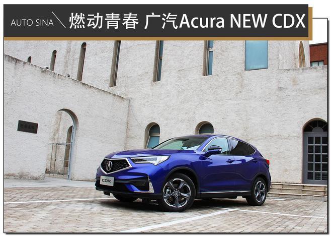 燃动青春,邂逅激情,试驾广汽Acura NEW CDX