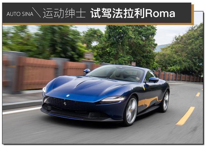 GT跑车市场中新的选择 试驾最便宜的法拉利——Roma