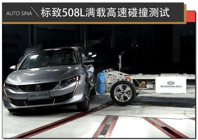 挑战最严侧面碰撞试验 标致508L满载高速碰撞测试