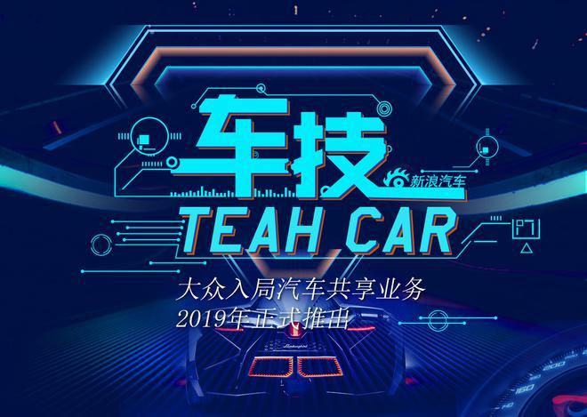 大众入局汽车共享业务 2019年正式推出