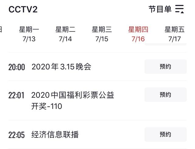 央视3·15晚会将于7月16日播出