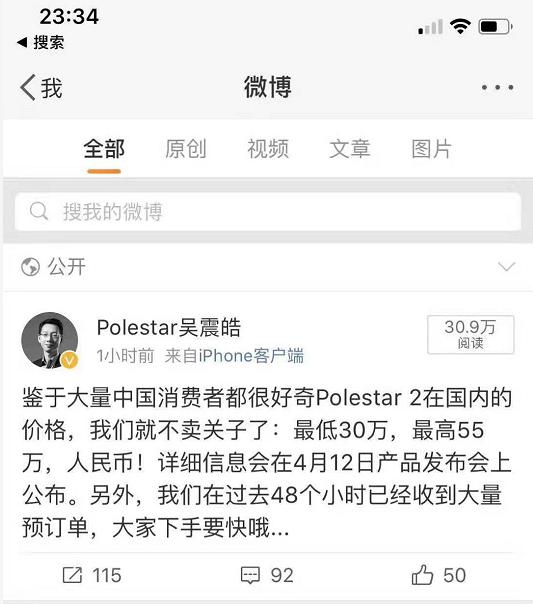 Polestar品牌中国区总裁吴震皓通过个人微博账户公布预售价Polestar2中国区预售价