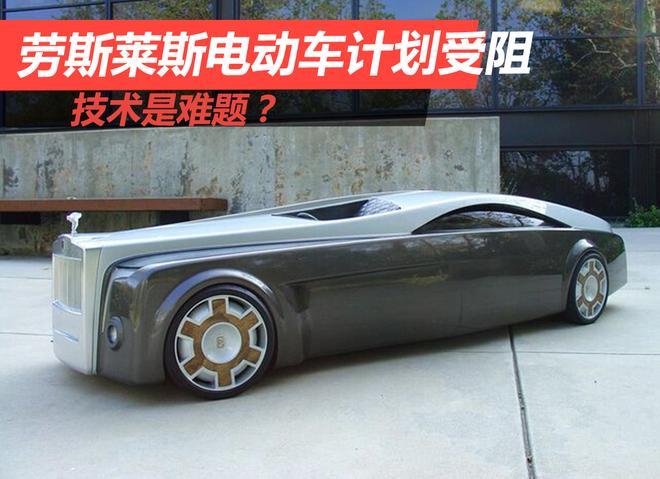 劳斯莱斯电动车计划受阻 技术是难题