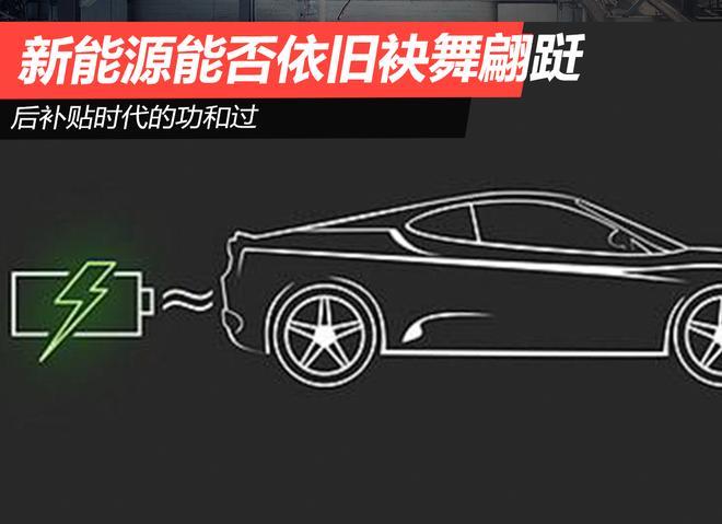 北京车展|后补贴时代 新能源能否依旧袂舞翩跹