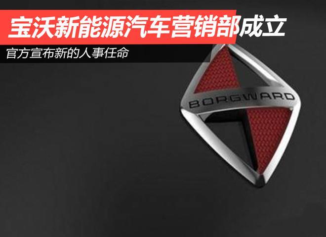 宝沃新能源汽车营销部成立 尤嘉任营销部总监