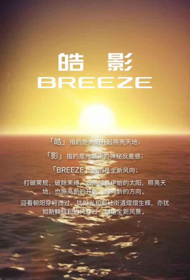 """广汽本田全新紧凑型SUV发布中文名 """"皓影BREEZE"""""""