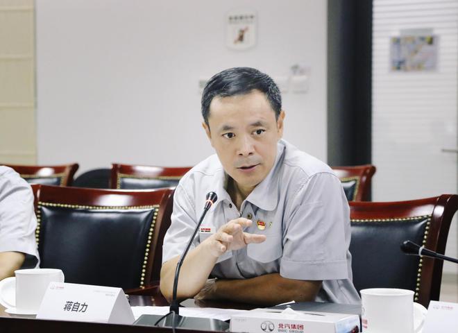 北汽集團黨委常委副總經理蔣自力
