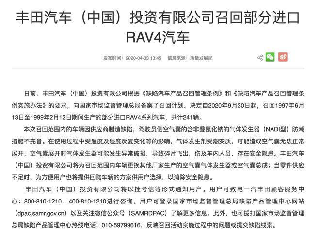 丰田召回241辆进口RAV4汽车