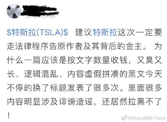 """特斯拉中国再度回应""""使用不合格零部件装车"""" 将进一步追究法律责任"""