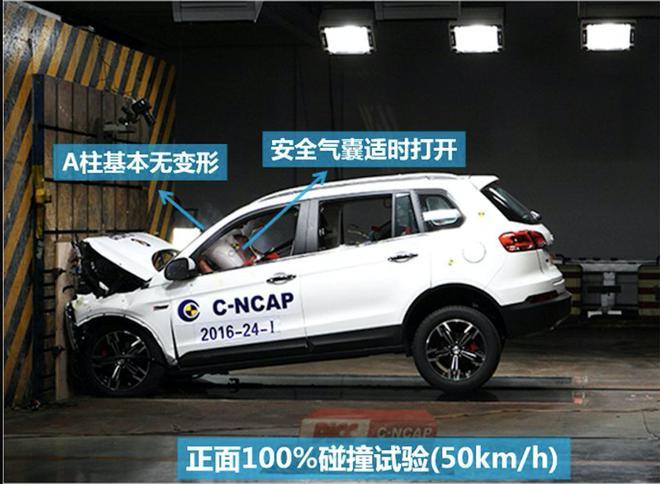 大邁X5 C-NCAP正面100%碰撞測試