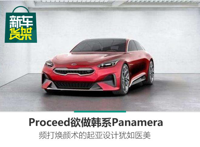 新车货架  Proceed欲做韩系Panamera 频打焕颜术牌的起亚设计犹如医美