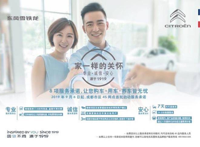 东风雪铁龙品牌服务升级 国内首推7天可退换