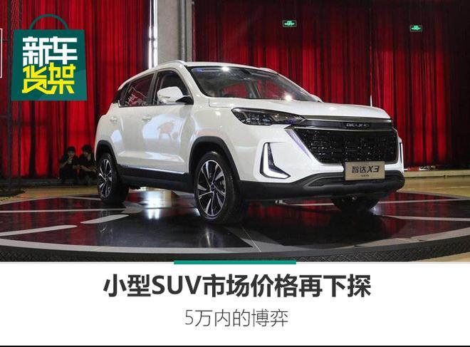 新车货架|小型SUV市场价格再下探 如何看待5万内的博弈